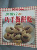 【書寶二手書T2/餐飲_IML】梁瓊白的巧手做餅乾_梁瓊白