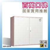 【防潮箱】【收藏家】  276公升 大型除濕主機多功能萬用型電子防潮箱 AXH-280M (單眼專用/防潮盒)