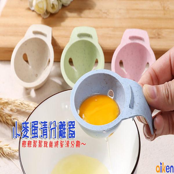 雞蛋分離器 蛋清分離器 分離器 廚房 廚具 小麥 環保 無毒 (不挑色) J1008-018 【艾肯居家生活館】