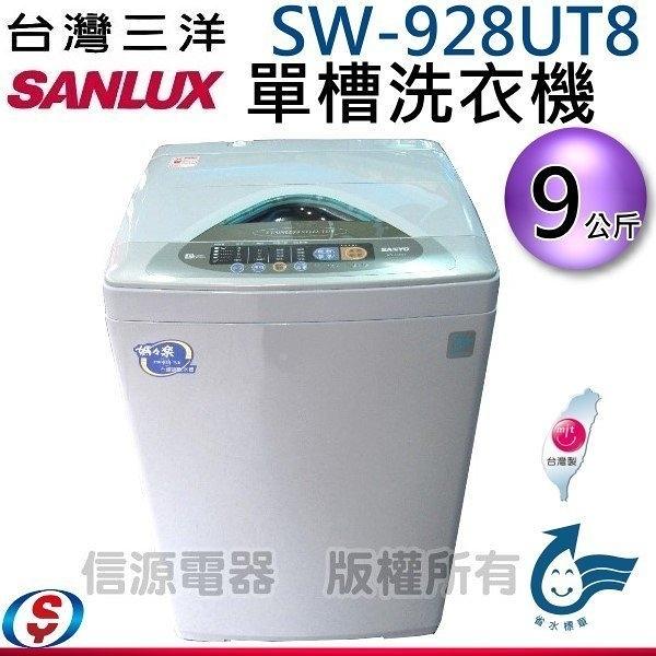 【信源】9公斤【SANLUX 台灣三洋 單槽洗衣機 不鏽鋼內槽】SW-928UT8 / SW928UT8