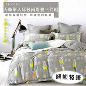 天絲/專櫃級100%.單人床包兩用被套組.熊熊物語/伊柔寢飾