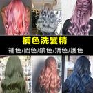 500ML大容量 韓國補色護色洗髮精 增...