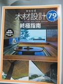 【書寶二手書T3/設計_E5N】木材設計終極指南_XK wのd