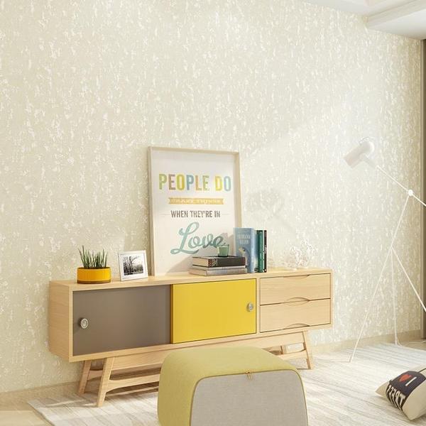 現代簡約客廳臥室壁紙精壓3D仿硅藻泥素色無紡布牆紙電視背景環保 電購3C