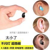 藍芽耳機超小藍芽耳機入耳塞掛耳式無線開車運動隱形迷你oppo蘋果vivo通用
