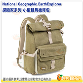 國家地理 National Geographic NG 5168 探險家系列 小型雙肩後背相機包 公司貨 可放筆電 腳架