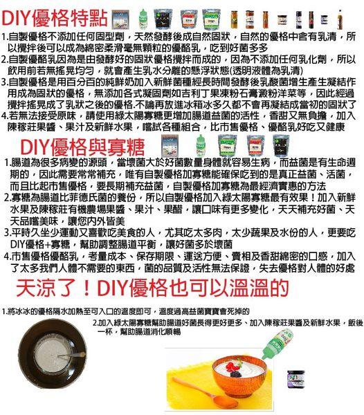 加拿大原裝30gCBA優格菌粉(DIY優酪乳優格,自製優格優酪乳)+綠太陽健康寡糖500g