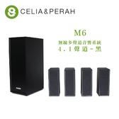 CELIA & PERAH M6 無線多聲道音響系統-4.1聲道-黑色 藍牙音響 環繞音響 希利亞