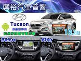 【專車專款】16~18年現代Tucson 專用10.1吋觸控螢幕安卓多媒體主機*藍芽+導航+安卓*無碟四核心