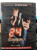 挖寶二手片-0134-正版DVD-影集【24反恐任務 第2季 第二季 全6碟】-(直購價)
