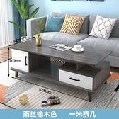 茶几 北歐圓角茶几簡約現代茶几桌客廳家用桌子小戶型輕奢電視櫃組合【快速出貨】