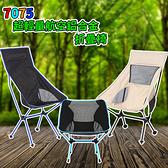 ※最新款【折疊椅】7075超輕量航空鋁合金 折疊椅 露營椅 摺疊椅 戶外椅 休閒椅 懶人椅 釣魚 野餐