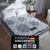 宮廷系列-JOHANNA獨立筒床墊/單人3.5尺/H&D東稻家居
