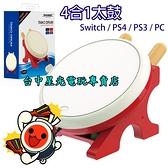 4合1【PC SWITCH PS4 PS3】DOBE 太鼓達人 太鼓控制器 鼓棒同梱組【TP4-0409】台中星光電玩