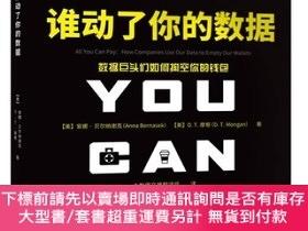 簡體書-十日到貨 R3YY【數據巨頭們如何掏空你的錢包】 9787300249667 中國人民大學出版社 作