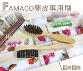 糊塗鞋匠 優質鞋材 P50 法國FAMACO麂皮專用刷 深入麂皮根部快速除塵清潔