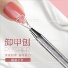 美甲工具--不鏽鋼卸甲刨刀(單支)-光撩指彩美甲師卸甲神器[57256]