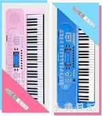 多功能兒童專業電子琴初學者入門專用61鋼琴鍵成人家用琴88 aj11236『小美日記』