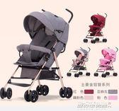 嬰兒推車 億寶萊 可坐可半躺超輕便攜小孩傘車簡易折疊寶寶手推車YYP    傑克型男館