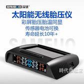 (一件免運)汽車胎壓監測器胎壓檢測 外置內置太陽能無線高精度電池可換 XW