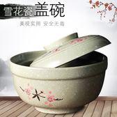 雙十二預熱 陶瓷碗筷套裝泡面大碗日式米飯碗保鮮雪花瓷學生泡方便面湯碗帶蓋
