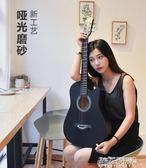 吉他 磨砂38寸民謠吉他初學者男女學生練習木吉它自學入門新手jita樂器igo   傑克型男館