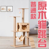 原木紋貓跳台 玩具 跳台 貓抓板【CB006】 貓咪別墅 環保 貓爬架 普通款