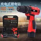 電鑽 SSD12V鋰電池充電式家用手電?S16 多功能電動螺絲刀小電?手槍? 免運直出