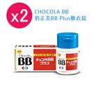 2入組 日本俏正美BB (Chocola BB Plus) 60錠【瑞昌藥局】015792