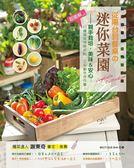 (二手書)從陽台到餐桌の迷你菜園:親手栽培‧美味&安心