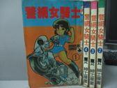 【書寶二手書T6/漫畫書_LBS】警網女騎士_全4集合售