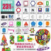 磁力片積木兒童磁性磁鐵多功能玩具男孩女孩拼裝益智 CJ1753『美好時光』