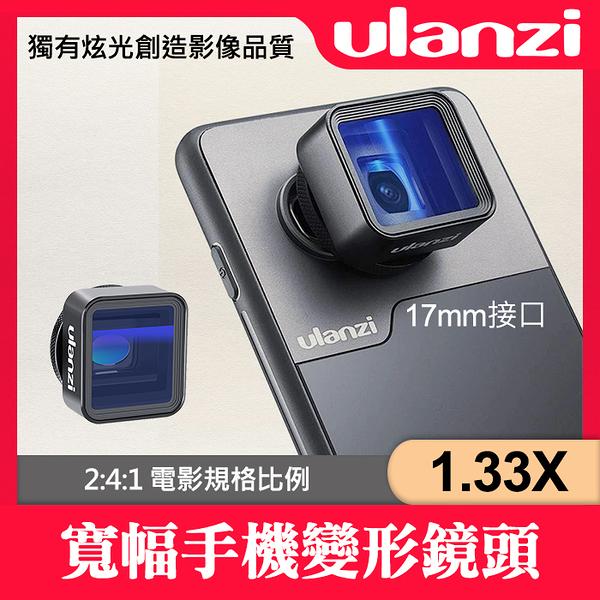 【公司貨】1.33X 手機電影鏡頭 Ulanzi 手機廣角鏡 變形 超寬幅 17mm接口 手機配件 適用 iPhone