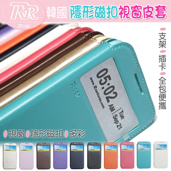 【清倉】華碩 Zenfon 2 Laser ZE500KL 韓國Roar隱形磁扣視窗皮套 ASUS ZE500KL 插卡支架保護套