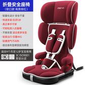 兒童安全座椅汽車用簡易便攜式折疊4車載9月-12歲寶寶嬰兒3坐椅0 亞斯藍