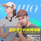 無線藍芽耳機帽智慧戶外運動男女棒球帽太陽帽通話音樂帽子鴨舌帽 好樂匯