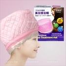 舒鹿妲 沙龍級美髮護髮帽021-010[65929] 專業護髮DIY 安全高品質