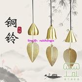 日式純銅風鈴銅鈴鐺掛飾臥室掛件生日禮物【樹可雜貨鋪】