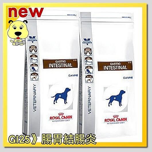 【培菓平價寵物網】皇家處方GI25腸胃道處方飼料 (7.5kg)(約等一星期)