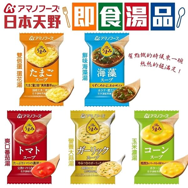 【日本熱賣商品】日本國產天野濃湯沖泡式湯品X1盒(10包原裝5種口味)