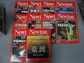 【書寶二手書T4/雜誌期刊_YAP】牛頓_111~120期間_共10本合售_宇宙奧秘三十問等