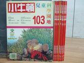 【書寶二手書T6/少年童書_PGD】小牛頓_103~110期間_8本合售_無所不在的空氣等