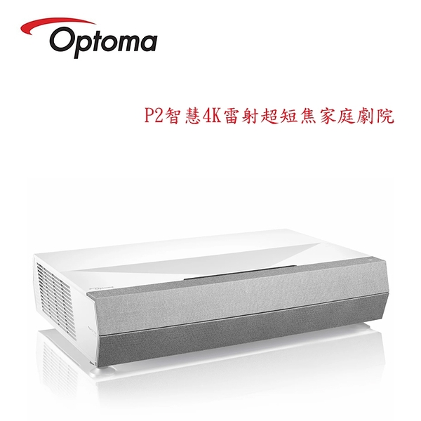 OPTOMA 奧圖碼 P2智慧4K雷射超短焦家庭劇院 【免運+公司貨保固】ㄙ訊一ˋ價