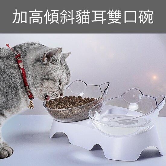 小樂寵 雙口貓耳高架傾斜餐碗/水碗