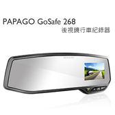 PAPAGO Gosafe 268 後視鏡行車紀錄器~送16G記憶卡