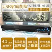 USB家庭劇院 單件式雙聲道立體聲喇叭【AEA101】單件式雙聲道 立體聲 耳機喇叭切換 3.5mm 長型喇叭
