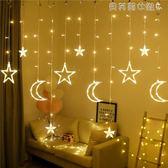 LED燈led星星燈小彩燈閃燈串燈滿天星網紅臥室浪漫房間窗簾裝飾品布置  【全網最低價】