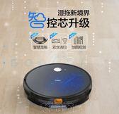 掃地機器人haier/海爾星耀S智慧掃地機器人家用全自動擦濕拖地一體機吸小米 全館免運 igo
