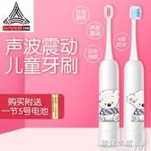 日峰聲波兒童電動牙刷軟毛小頭小孩學生防水幼兒自動刷牙寶寶牙刷 遇見生活