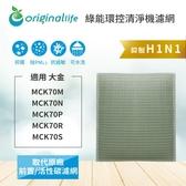 大金 MCK70M、MCK70N、MCK70P、MCK70R、MCK70S 空氣清淨機濾網【Original life】全新加強版